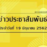 ข่าวประชาสัมพันธ์ วันพุธที่ 19 มิถุนายน 2562