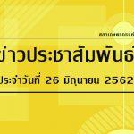 ข่าวประชาสัมพันธ์ ประจำวันพุธที่ 26 มิถุนายน 2562