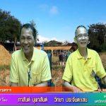 คุยกับสภาเกษตรกร ประจำวันพุธที่ 10 กรกฎาคม 2562