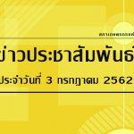 ข่าวประชาสัมพันธ์ ประจำวันพุธที่ 3 กรกฎาคม 2562