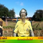 คุยกับสภาเกษตรกร ประจำวันพุธที่ 7 สิงหาคม 2562