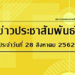 ข่าวประชาสัมพันธ์ ประจำวันพุธที่ 28 สิงหาคม 2562