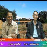 คุยกับสภาเกษตรกร ประจำวันพุธที่ 14 สิงหาคม 2562