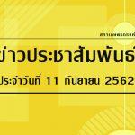 ข่าวประชาสัมพันธ์ ประจำวันพุธที่ 11 กันยายน 2562