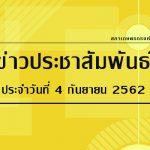 ข่าวประชาสัมพันธ์ ประจำวันพุธที่ 4 กันยายน 2562