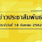 ข่าวประชาสัมพันธ์ ประจำวันพุธที่ 18 กันยายน 2562