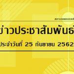 ข่าวประชาสัมพันธ์ ประจำวันพุธที่ 25 กันยายน 2562