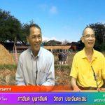 คุยกับสภาเกษตรกร ประจำวันพุธที่ 18 กันยายน 2562