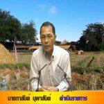 คุยกับสภาเกษตรกร ประจำวันพุธที่ 25 กันยายน 2562