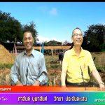 คุยกับสภาเกษตรกร ประจำวันพุธที่ 11 กันยายน 2562