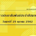 ข่าวประชาสัมพันธ์ประจำสัปดาห์ วันศุกร์ที่ 25 ตุลาคม 2562