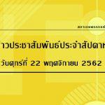 ข่าวประชาสัมพันธ์ประจำสัปดาห์ วันศุกร์ที่ 22 พฤศจิกายน 2562