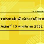 ข่าวประชาสัมพันธ์ประจำสัปดาห์ วันศุกร์ที่ 15 พฤศจิกายน 2562