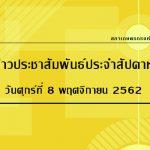 ข่าวประชาสัมพันธ์ประจำสัปดาห์ วันศุกร์ที่ 8 พฤศจิกายน 2562