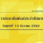 ข่าวประชาสัมพันธ์ประจำสัปดาห์ วันศุกร์ที่ 13 ธันวาคม 2562