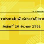 ข่าวประชาสัมพันธ์ประจำสัปดาห์ วันศุกร์ที่ 20 ธันวาคม 2562