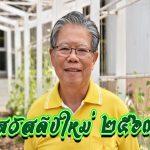 ประธานสภาเกษตรกรแห่งชาติ สวัสดีปีใหม่ ๒๕๖๓