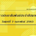 ข่าวประชาสัมพันธ์ประจำสัปดาห์ วันศุกร์ที่ 7 กุมภาพันธ์ 2563