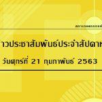 ข่าวประชาสัมพันธ์ประจำสัปดาห์ วันศุกร์ที่ 21 กุมภาพันธ์ 2563