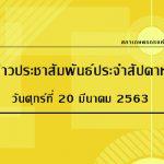 ข่าวประชาสัมพันธ์ประจำสัปดาห์ วันศุกร์ที่ 20 มีนาคม 2563