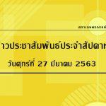 ข่าวประชาสัมพันธ์ประจำสัปดาห์ วันศุกร์ที่ 27 มีนาคม 2563