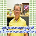ประธานสภาเกษตรกรแห่งชาติอวยพรในโอกาส สงกรานต์ปีใหม่ไทย ๒๕๖๓
