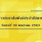 ข่าวประชาสัมพันธ์ประจำสัปดาห์ วันเสาร์ที่ 30 พฤษภาคม 2563