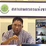 สภาเกษตรกรแห่งชาติจัดประชุมผ่านสื่ออิเล็กทรอนิกส์ เพื่อติดตามการดำเนินงานตามภารกิจของสำนักงานฯ
