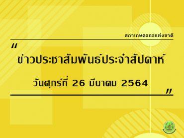 ข่าว ปชส. 26-03-2564